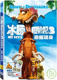 冰原歷險記 恐龍現身 = Ice age 3 : dawn of the dinosaurs /