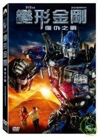 變形金剛(家用版) 復仇之戰 = Transformers : revenge of the fallen /
