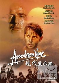 現代啟示錄 (藍光BD)(Apocalypse Now)