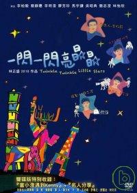 一閃一閃亮晶晶 Twinkle twinkle little stars /