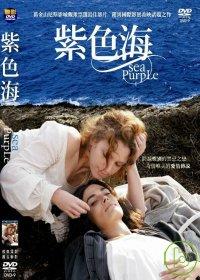 紫色海(家用版) Sea purple