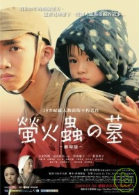 螢火蟲之墓-劇場版 DVD(Grave of the Fireflies)