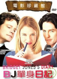 BJ單身日記 DVD(Bridget Jones's Diary)