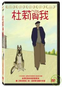 杜莉與我 DVD(My Dog Tulip)