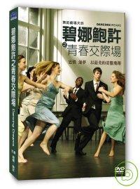 碧娜鮑許之青春交際場 DVD(Dancing Dreams)