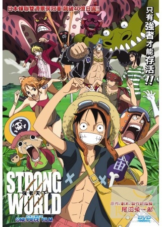 航海王(家用版) 強者天下 = One piece film : strong world /