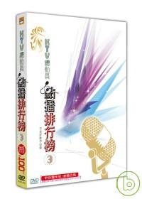KTV總動員 點播排行榜  3  DVD