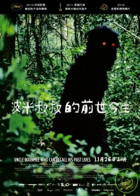 波米叔叔的前世今生 Uncle boonmee who can recall his past lives