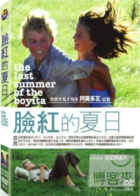 臉紅的夏日(家用版) The last summer of the boyita /