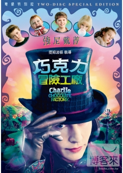 巧克力冒險工廠 Charlie and the chocolate factory /