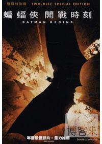 蝙蝠俠(家用版) 開戰時刻 = Batman begins /
