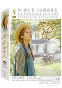 清秀佳人 Anne of green gables : the continuing story /