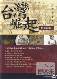 台灣崛起.  台灣的歷史 /