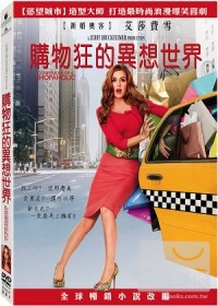 購物狂的異想世界 Confessions of a shopaholic /