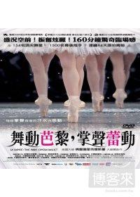 舞動芭黎,掌聲蕾動(家用版) La danse : The Paris Opera Ballet /