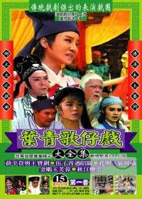 葉青歌仔戲大全集 第一套  DVD