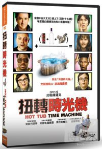 扭轉時光機 Hot tub time machine /