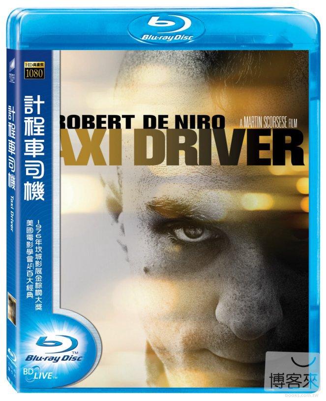 計程車司機 (藍光BD)(Taxi Driver)