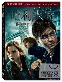 哈利波特 死神的聖物1 = Harry Potter and the deathly hallows : part 1 /