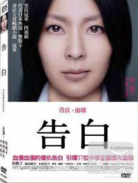 告白 DVD(confession)