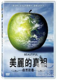 美麗的真相(家用版) 自然防癌 = The beautiful truth /