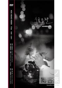 侯孝賢經典電影精裝 DVD