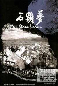 石頭夢 /