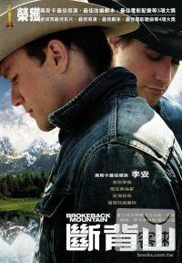 斷背山(家用版) Brokeback mountain /