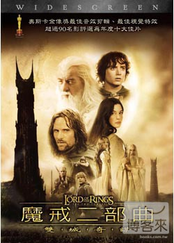 魔戒二部曲(家用版) 雙城奇謀 = The lord of the rings : the two towers /