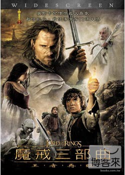魔戒三部曲(家用版) 王者再臨 = The lord of the rings : The Return of the King /
