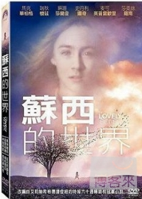 蘇西的世界 The lovely bones /