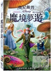 魔境夢遊(家用版) Alice in wonderland /