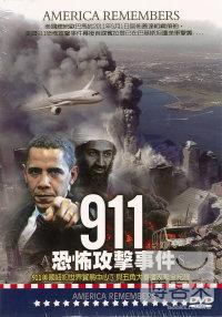 911恐怖攻擊事件 DVD