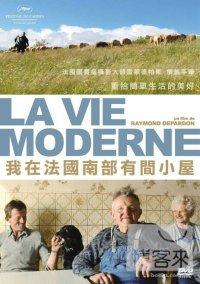 我在法國南部有間小屋(家用版) La vie moderne /