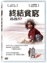 終結貧窮(家用版) The end of poverty? /