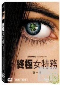 終極女特務 第一季 DVD