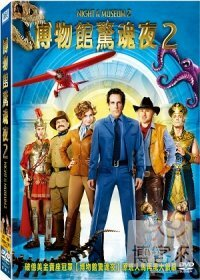 博物館驚魂夜2(家用版) Night at the museum 2 /