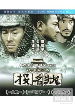 投名狀 特別版 (藍光BD)(The Warlords BD)