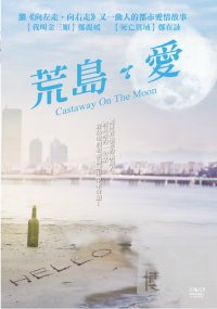 荒島 愛 DVD(Castaway on the Moon)