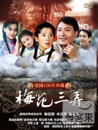 梅花三弄(百年紀念燙金版) DVD