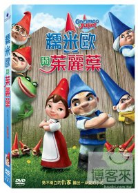 糯米歐與茱麗葉(家用版) Gnomeo and Juliet /