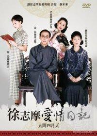 徐志摩愛情日記-人間四月天 DVD