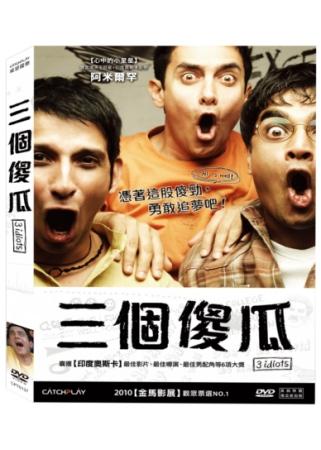 三個傻瓜(家用版)  3 idiots /
