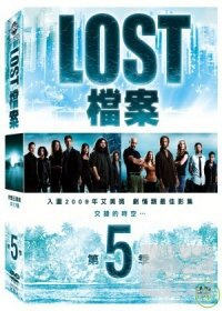 Lost(家用版) the complete fifth season = Lost檔案. 第5季