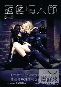 藍色情人節(家用版) Blue Valentine /