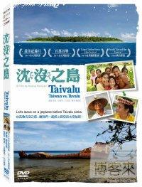 沉沒之島 Taivalu : Taiwan vs. Tuvalu /