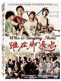 誰在那邊唱(家用版) Who is singing there /