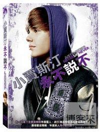 小賈斯汀(家用版) 永不說不 = Justin Bieber : never say never /