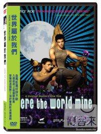 世界屬於我們 DVD