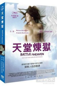 天堂煉獄 DVD